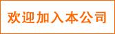 永利棋牌电玩城博创国际物流有限公司