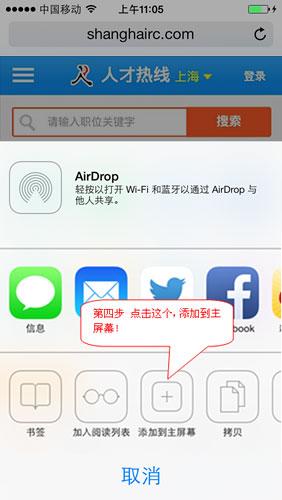 上海人才热线(苹果客户端)