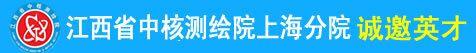 江西省中核测绘院上海分院