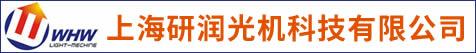 上海研润光机科技有限公司