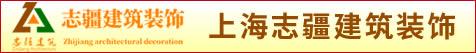 上海志疆建筑装饰工程有限公司